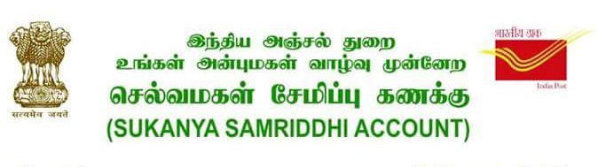 Selva Magal Semippu Thittam 2015/ Sukanya Samriddhi Account